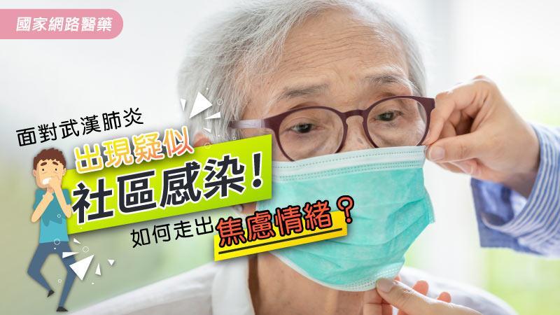 面對武漢肺炎出現疑似社區感染,如何走出焦慮情緒?