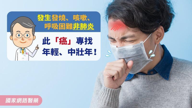 發生發燒、咳嗽、呼吸困難非肺炎 此「癌」專找年輕、中壯年!