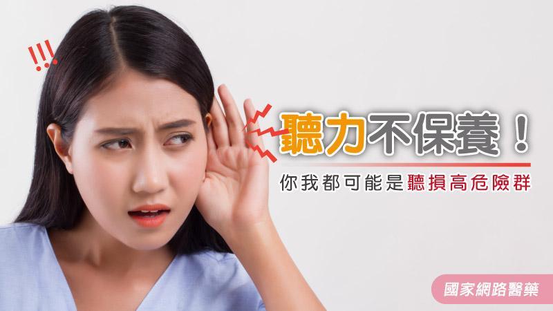聽力不保養!你我都可能是聽損高危險群