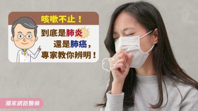 咳嗽不止!到底是肺炎還是肺癌,專家教你辨明!