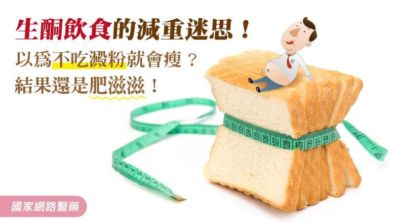 生酮飲食的減重迷思!以為不吃澱粉就會瘦?結果還是肥滋滋!