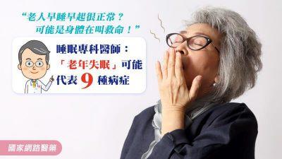 老人早睡早起很正常?可能是身體在叫救命!睡眠專科醫師:「老年失眠」可能代表9種病症