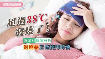 超過38℃發燒了! 感染科醫師解析退燒藥正確使用時機
