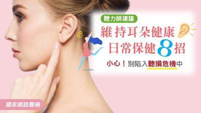 小心!別陷入聽損危機中 聽力師建議,維持耳朵健康日常保健8招