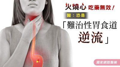 火燒心吃藥無效!醫:恐是「難治性胃食道逆流」