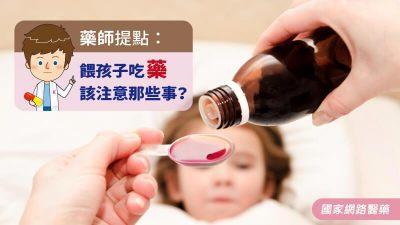 藥師提點,餵孩子吃藥該注意那些事?