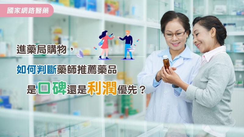 進藥局購物,如何判斷藥師推薦藥品是口碑還是利潤優先?