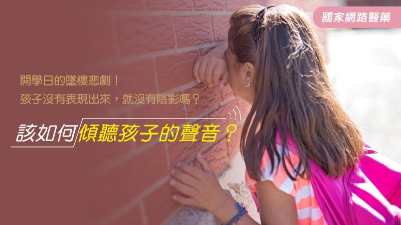 開學日的墜樓悲劇!孩子沒有表現出來,就沒有陰影嗎?該如何傾聽孩子的聲音?