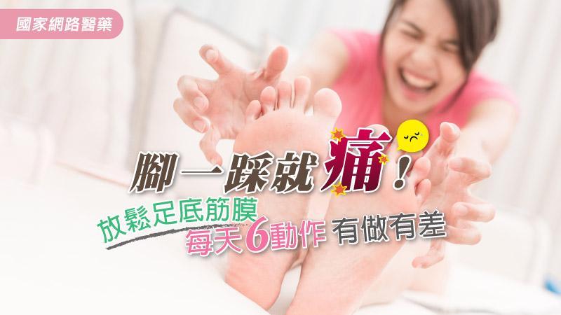 腳一踩就痛! 放鬆足底筋膜每天6動作有做有差