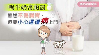 喝牛奶常腹瀉,雖然不傷腸胃,但要小心這種病上門