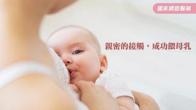 親密的接觸,成功餵母乳