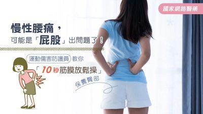 慢性腰痛,可能是「屁股」出問題了!運動傷害防護員教你「10秒筋膜放鬆操」保養臀部