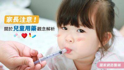 兒童用藥觀念