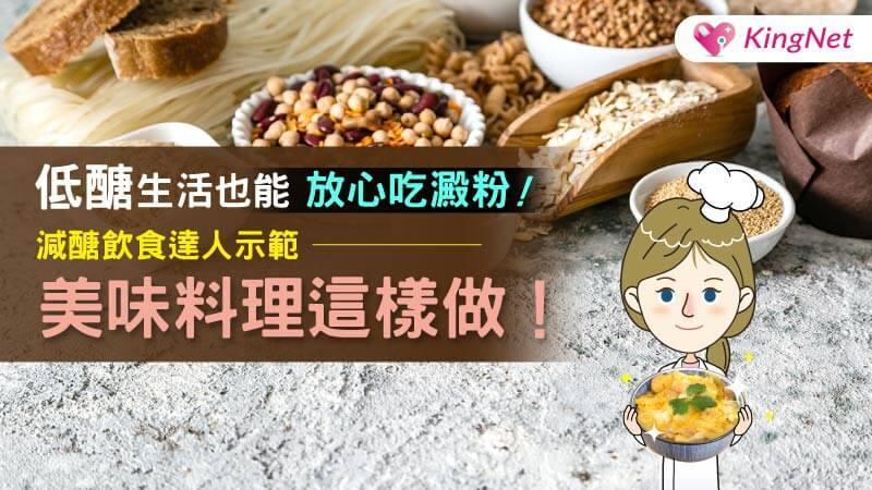低醣生活也能放心吃澱粉!減醣飲食達人示範美味料理這樣做!