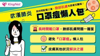 武漢肺炎疫情番外篇-『口罩痘』大蔓延