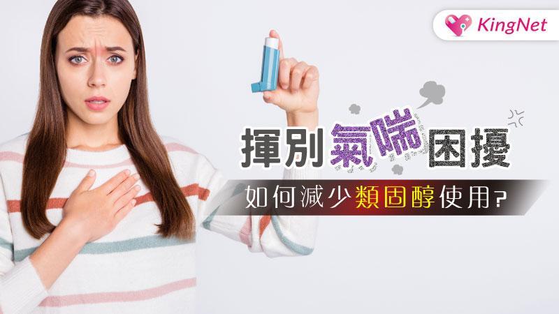 揮別氣喘困擾,如何減少類固醇使用?