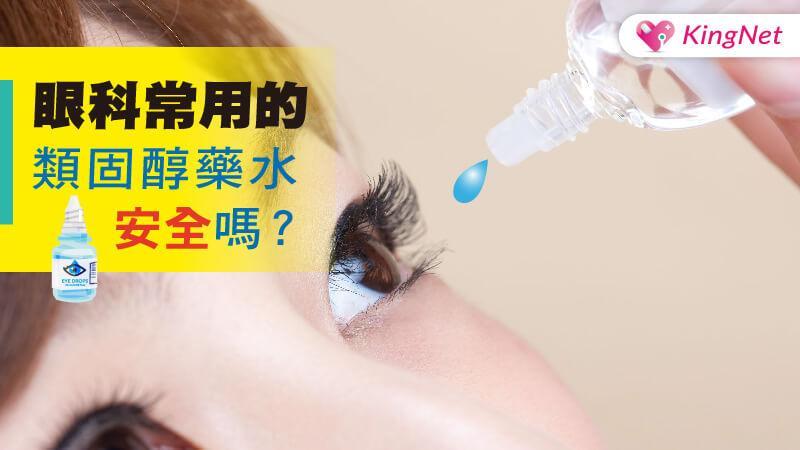眼科常用的類固醇藥水安全嗎?