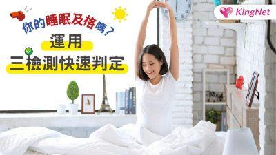 你的睡眠及格嗎? 運用三檢測快速判定