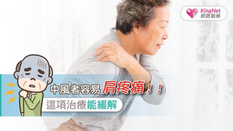 中風者容易肩疼痛!!這項治療能緩解