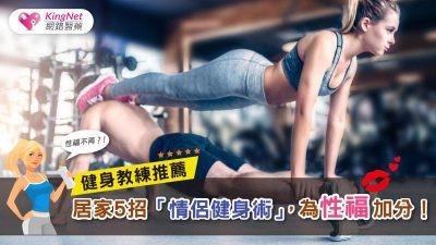 性福不再?! 健身教練推薦居家5招「情侶健身術」,為性福加分!