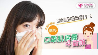 口罩危機來襲!!皮膚科醫師傳授口罩肌保養4對策