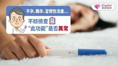 不孕、難孕、習慣性流產…不妨檢查此功能是否異常