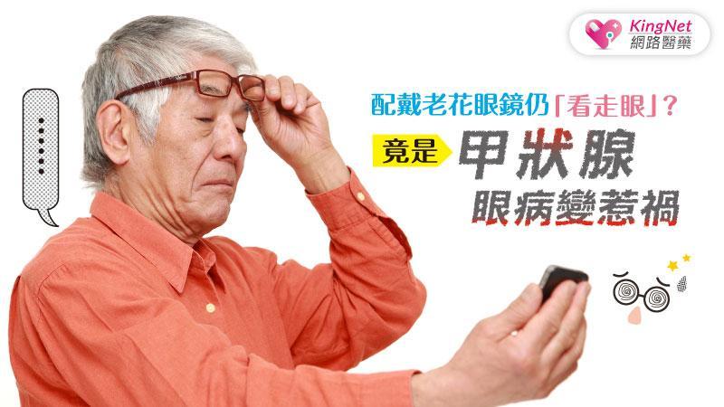 配戴老花眼鏡仍「看走眼」?竟是甲狀腺眼病變惹禍