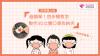 【防疫懶人包】超簡單!四步驟教您如何製作3D立體口罩收納夾