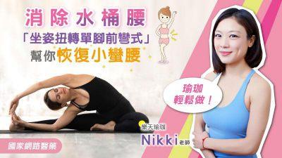 Nikki老師 瑜伽輕鬆做!消除水桶腰!「坐姿扭轉單腳前彎式」幫你恢復小蠻腰