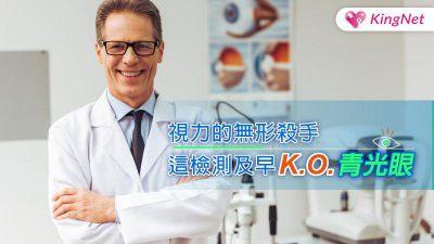 視力的無形殺手 這檢測及早K.O.青光眼