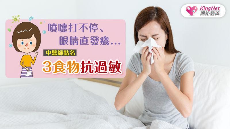 中醫師點名3食物祛濕抗過敏