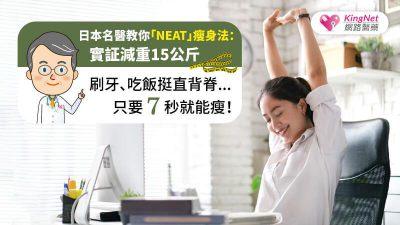 刷牙、吃飯挺直背脊...只要7秒就能瘦!日本名醫教你「NEAT」瘦身法:實証減重15公斤