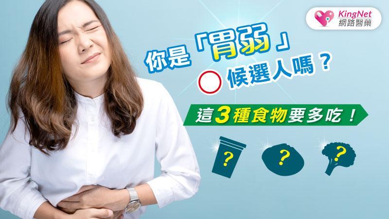 你是「胃弱」候選人嗎?這3種食物要多吃!