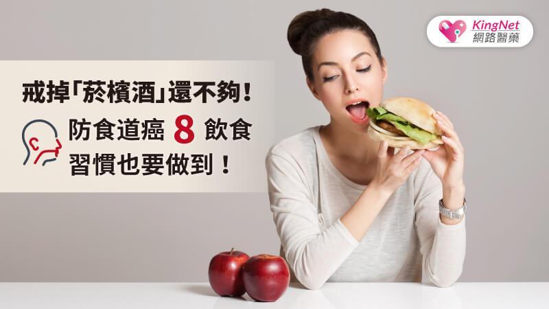 戒掉「菸檳酒」還不夠! 防食道癌8飲食習慣也要做到