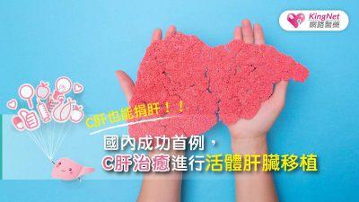 C肝也能捐肝!!國內成功首例,C肝治癒進行活體肝臟移植