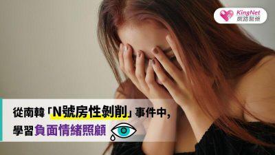 從南韓「N號房性剝削事件」事件中,學習負面情緒照顧