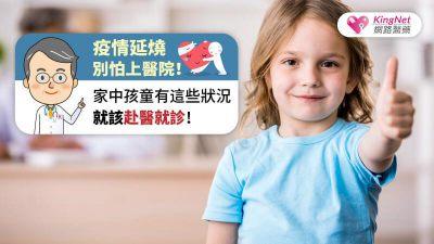 疫情延燒,別怕上醫院!家中孩童有這些狀況就該赴醫就診!