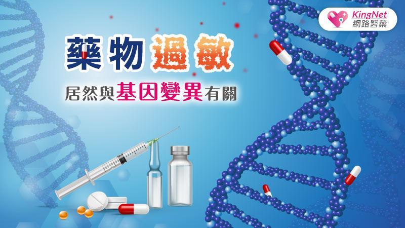 藥物過敏居然與基因變異有關!