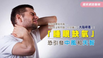 起床後腰痠背痛...不只是姿勢問題,你其實已「大腦積毒」!「睡眠缺氧」恐引發中風和失智
