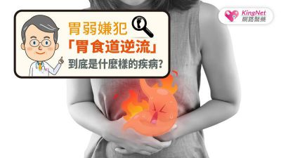 胃弱嫌犯「胃食道逆流」 到底是什麼樣的疾病?