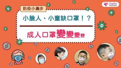 【防疫小撇步】小臉人、小童缺口罩!?成人平面口罩變變變