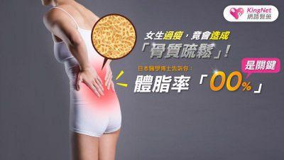 女生過瘦,竟會造成「骨質疏鬆」!日本醫學博士告訴你:體脂率「OO%」是關鍵