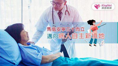 馬偕安寧三十而立 邁向病人自主新境地