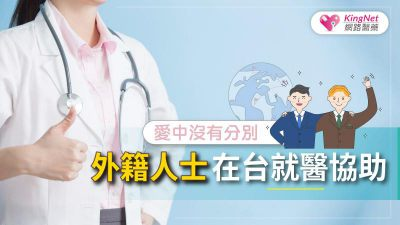 愛中沒有分別 外籍人士在台就醫協助