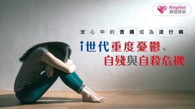 當心中的苦痛成為流行病 i世代重度憂鬱、自殘與自殺危機