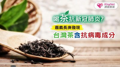 喝茶抗新冠肺炎?嘉義長庚發現台灣茶含抗病毒成分