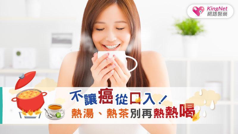 不讓癌從口入!熱湯、熱茶別再熱熱喝