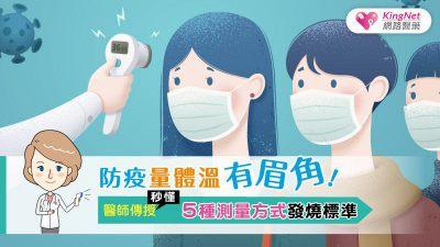 防疫量體溫有眉角!醫師傳授秒懂5種測量方式發燒標準