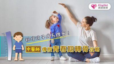 抓住孩子成長機會!中醫師傳授青春期轉骨攻略