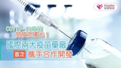 COVID-19疫苗開發現曙光!國際兩大疫苗藥廠首次聯手合作開發